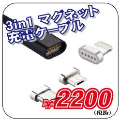3in1 マグネット マルチ充電ケーブル(Type-C / iPhone8Pin / microUSB)