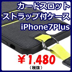 Baseus カードスロット・ストラップ付き バックカバーケース iPhone7Plus