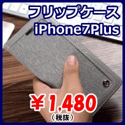 CMAI2 コンビレザーフリップカバー デザインケース iPhone7Plus