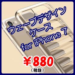 REMAX ウェーブデザイン TPU ケース for iPhone 7