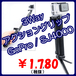 3Way 多機能ジョイントアクショングリップ GoPro / SJ4000