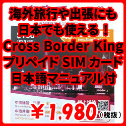 Cross Border King(跨境王)4G対応プリペイドSIMカード(日本語取扱説明書付き)