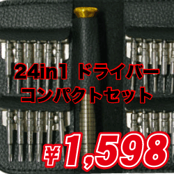 24in1 ドライバー コンパクトセット(レザーケース付)