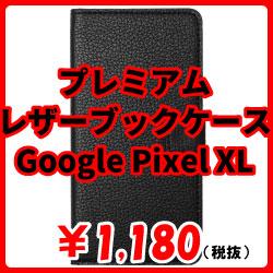 プレミアムレザー ブックケース for Google Pixel XL