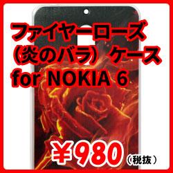 ハイドロカーボンポリマー プロテクト ジャケット for Nokia 6(炎のバラ)
