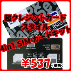 超クレジットカードスタイル 4in1 SIMカードキット(SIMアダプタ×3+イジェクトピン)