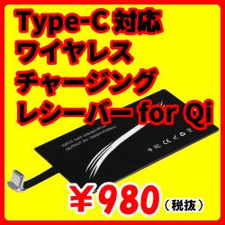 Type-C対応 ワイヤレス チャージング レシーバー for Qi