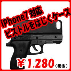 iPhone7対応 ピストルをはじくケース