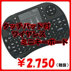 タッチパッド付 ワイヤレス ミニキーボード(Windows/Android対応)
