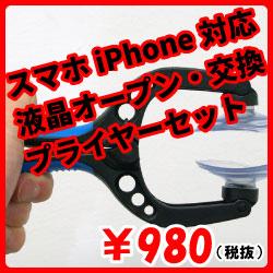 スマホ / iPhone対応 液晶(LCD)オープン / 交換 プライヤーセット