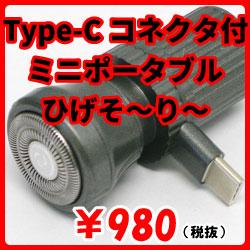 Type-C コネクタ付 ミニポータブル ひげそーりー