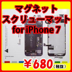 分解やパーツ交換に マグネット スクリューマット for Apple iPhone 7