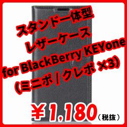 スタンド一体型レザーケース for BlackBerry KEYone(ミニポ/クレポ×3付) ブラック