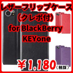 レザーフリップケース(クレポ付) for BlackBerry KEYone
