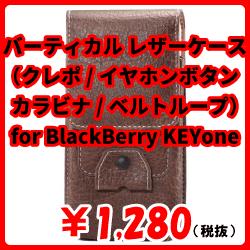 バーティカル レザーケース(クレポ/イヤホンボタン/カラビナ/ベルトループ) for BlackBerry KEYone