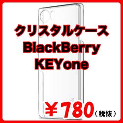 スーパークリア クリスタルケース for BlackBerry KEYone