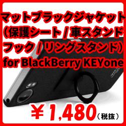 マットブラックジャケット(リングスタンド/車スタンドフック)+スーパークリア保護シート for BlackBerry KEYone