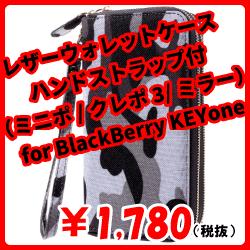 レザーウォレットケース ハンドストラップ付(ミニポ/クレポ×3/ミラー) for BlackBerry KEYone