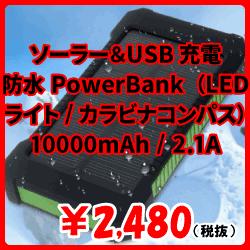 ソーラー&USB充電 防水 PowerBank(LEDライト/カラビナコンパス)10000mAh / 2.1A