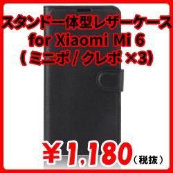 スタンド一体型レザーケース for Xiaomi Mi 6(ミニポ/クレポ×3)