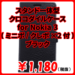 スタンド一体型クロコダイルケース for Nokia 3(ミニポ/クレポ×2付)ブラック