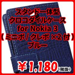 スタンド一体型クロコダイルケース for Nokia 3(ミニポ/クレポ×2付)ブルー