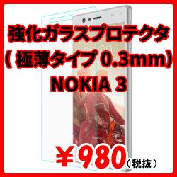 強化ガラスプロテクタ(極薄タイプ0.3mm)NOKIA 3