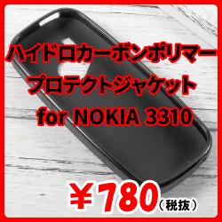 ハイドロカーボンポリマー プロテクトジャケット for NOKIA 3310(マットブラック)