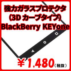 強力ガラスプロテクタ(3Dカーブタイプ)BlackBerry KEYone