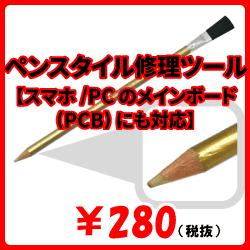 ペンスタイル修理ツール【スマホ/PCのメインボード(PCB)にも対応】