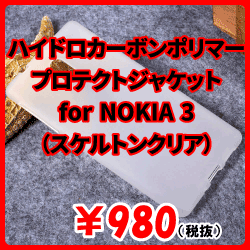 ハイドロカーボンポリマー プロテクトジャケット for NOKIA 3(スケルトンクリア)