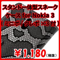 スタンド一体型スネークケース for NOKIA 3(ミニポ/クレポ×3)