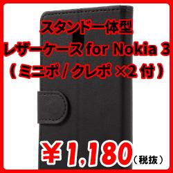 スタンド一体型レザーケース for NOKIA 3(ミニポ/クレポ×2)
