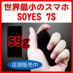 SOYES7S