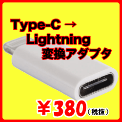 Type-C → Lightning 変換アダプタ