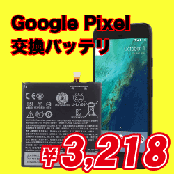 Google Pixel 交換バッテリ