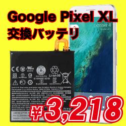 Google Pixel XL 交換バッテリ