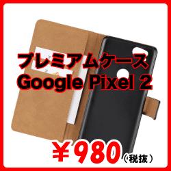スタンド一体型プレミアムケース for Google Pixel 2 (ミニポ/クレポ×2)