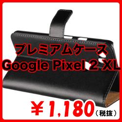 スタンド一体型プレミアムケース for Google Pixel 2 XL (ミニポ/クレポ×2)
