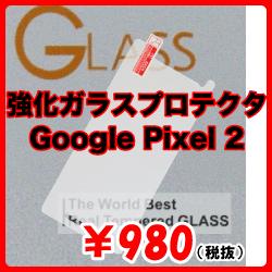 強化ガラスプロテクタ (極薄タイプ0.3mm) Google Pixel 2