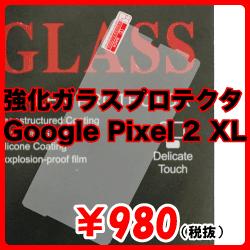 強化ガラスプロテクタ (極薄タイプ0.3mm) Google Pixel 2 XL