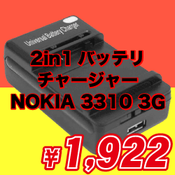 2in1バッテリチャージャー for NOKIA 3310 3G 日本語説明書付