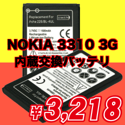 NOKIA 3310 3G 内蔵交換バッテリ