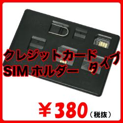 クレジットカードタイプ SIMホルダー(SIMイジェクター&SIMアダプタ3セット付)