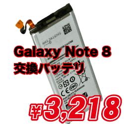 GALAXY Note 8 ドコモ SC-01K / au SCV37 交換バッテリ