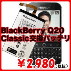 BlackBerry Q20 Classic 交換バッテリ