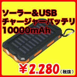 ソーラー&USBチャージャーバッテリ 10000mAh