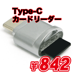 Type-C カードリーダー