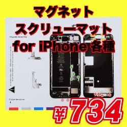 分解やパーツ交換に マグネット スクリューマット for Apple iPhone 各種