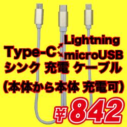 Type-C - Lightning / microUSB シンク 充電 ケーブル